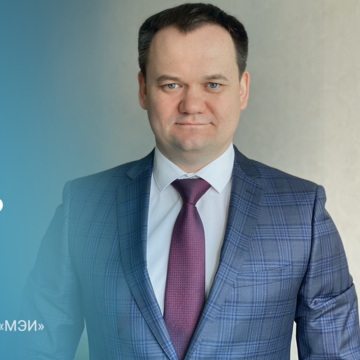 Александр Волошин, МЭИ