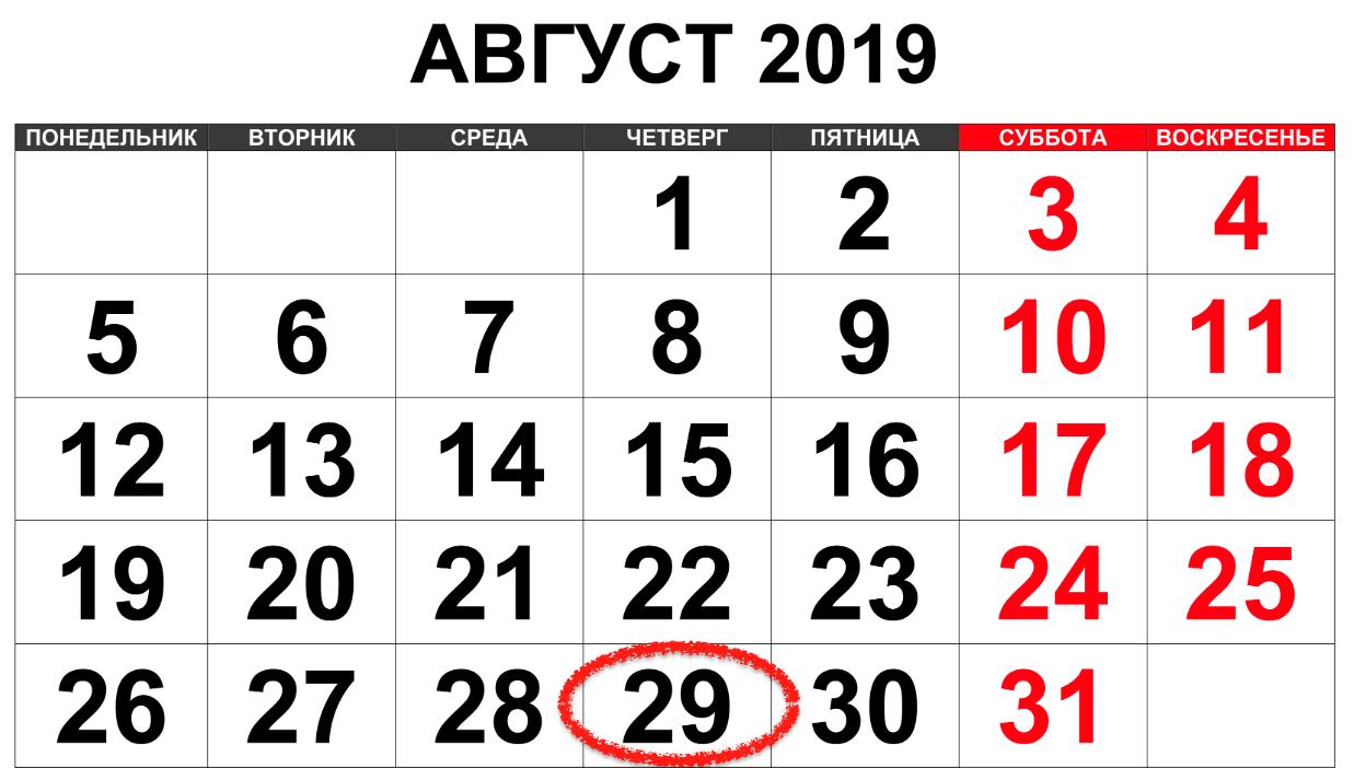 Снимок экрана 2019-08-21 в 11.30.47