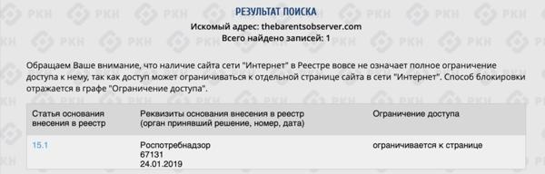 Роскомблок