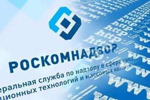 Роскомнадзор2