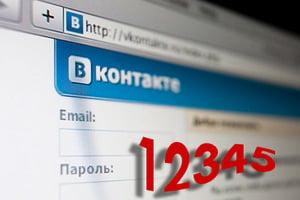 пароли в контакте