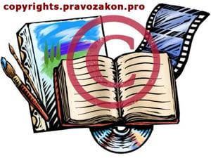 права авторов