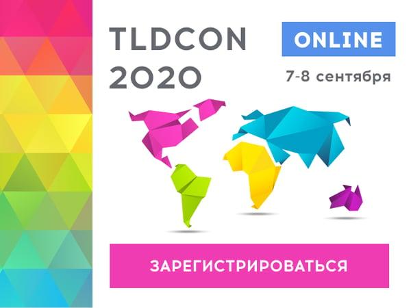 TLDCON_640x480