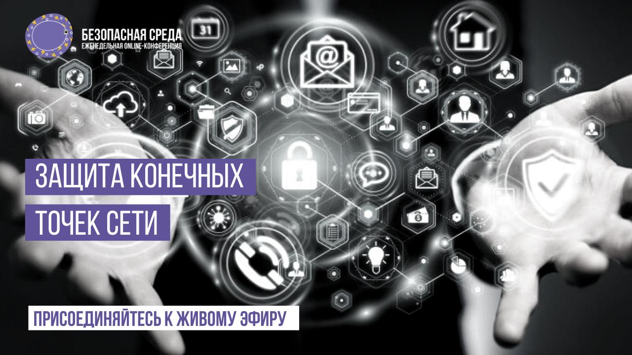 Online-конференция БЕЗОПАСНАЯ СРЕДА будут уже 7 апреля