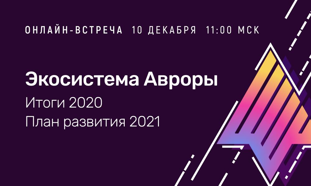 10 декабря: Экосистема Авроры: итоги 2020 и план развития 2021