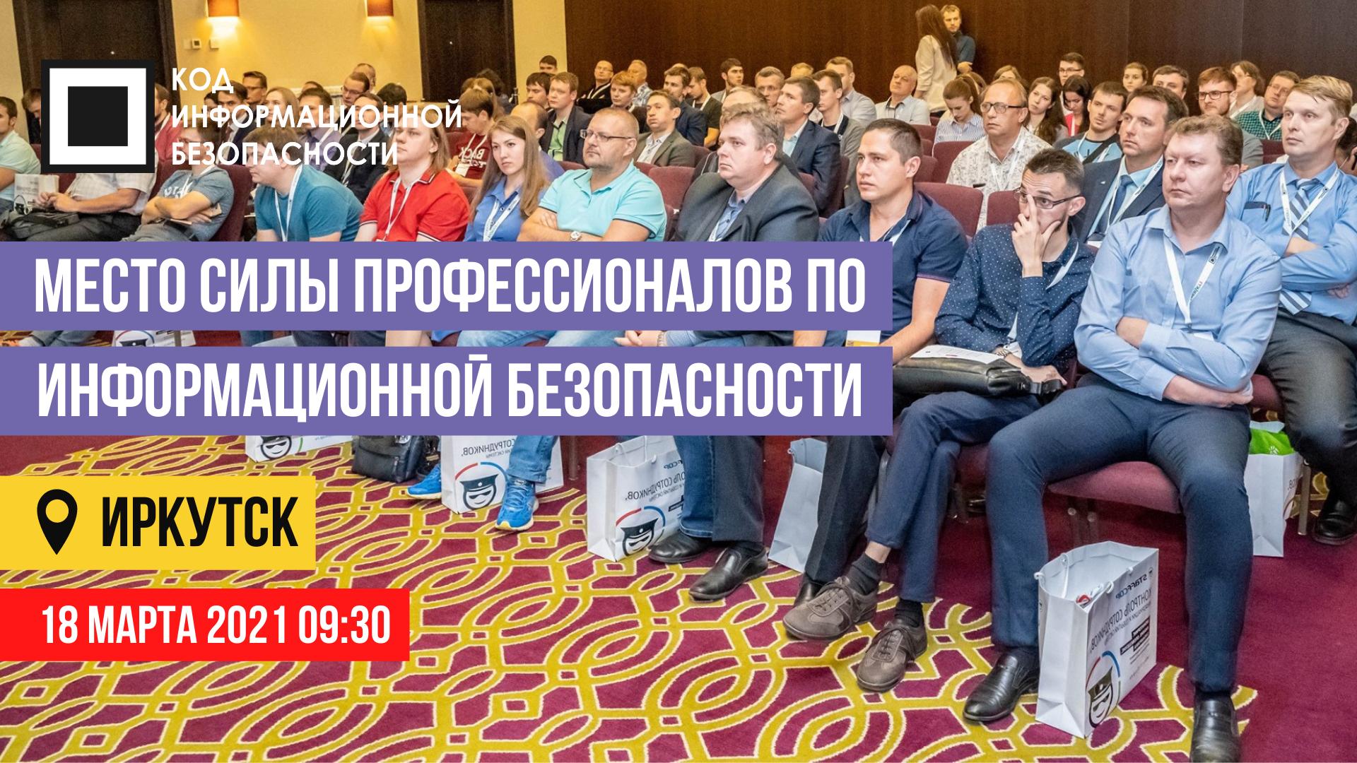 Иркутск станет вторым городом, куда приедет знаковая конференция КодИБ