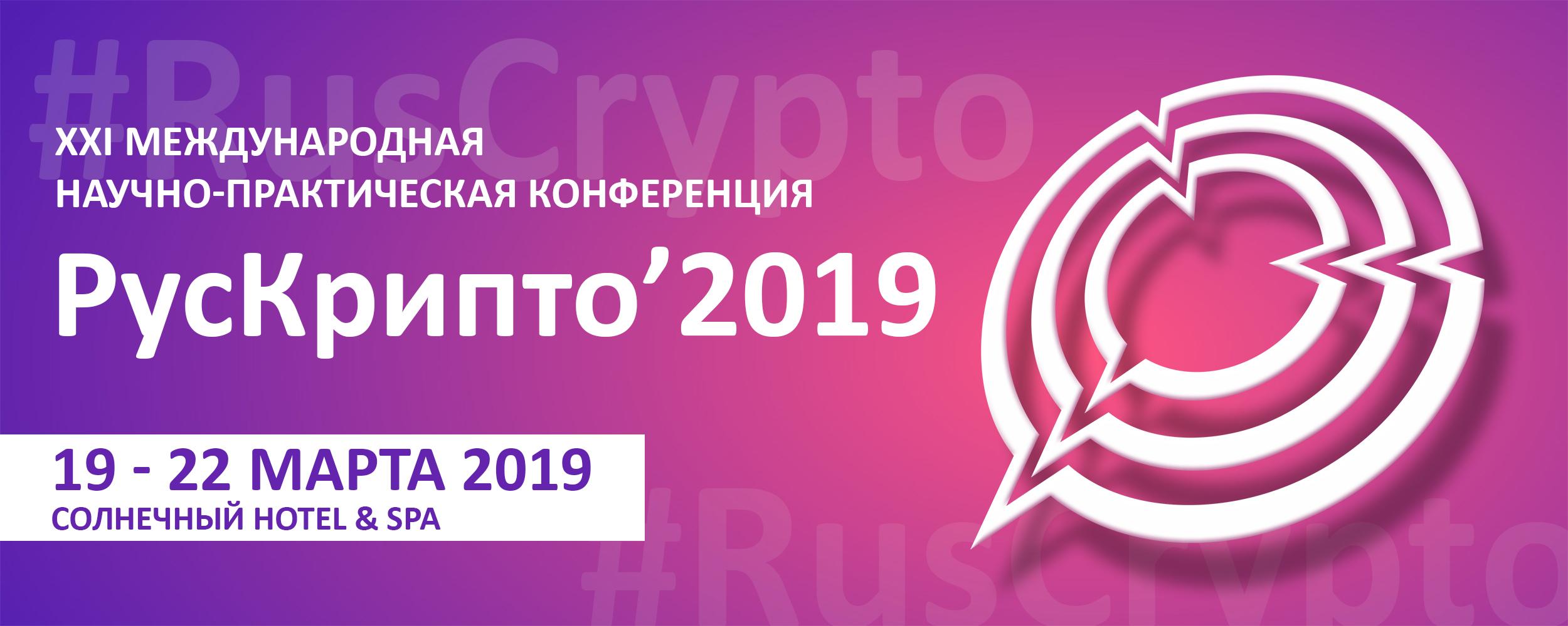 Новая секция конференции РусКрипто