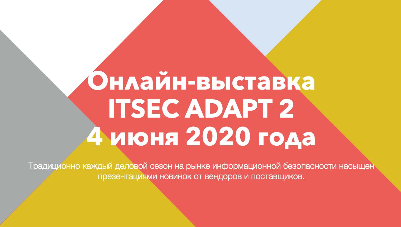 ITSEC ADAPT успешно прошел, приглашаем на ITSEC ADAPT 2