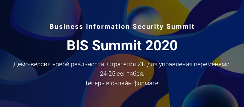 BIS Summit 2020: благодаря онлайн-формату каждый ИБ-специалист сможет задать регуляторам вопросы удаленно
