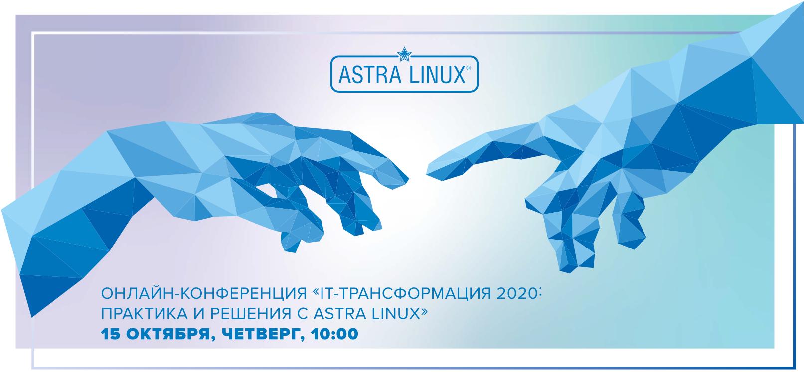 Ежегодная практическая конференция «IT-трансформация 2020. Практика и решения с Astra Linux»