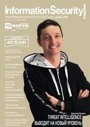Вышел в свет 6-й номер журнала