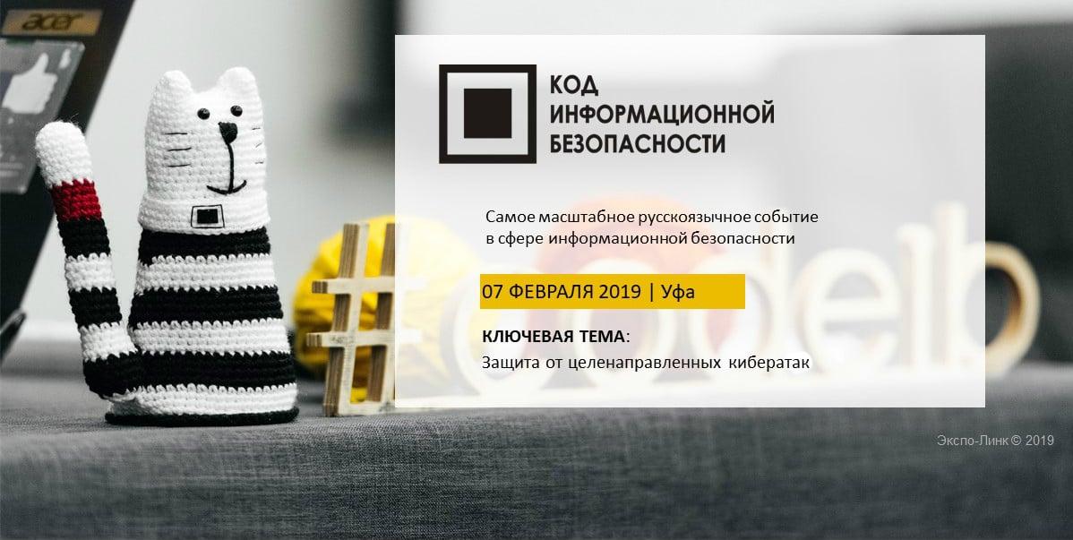 Столица Башкирии первой в 2019 году встречает международную конференцию по кибербезопасности