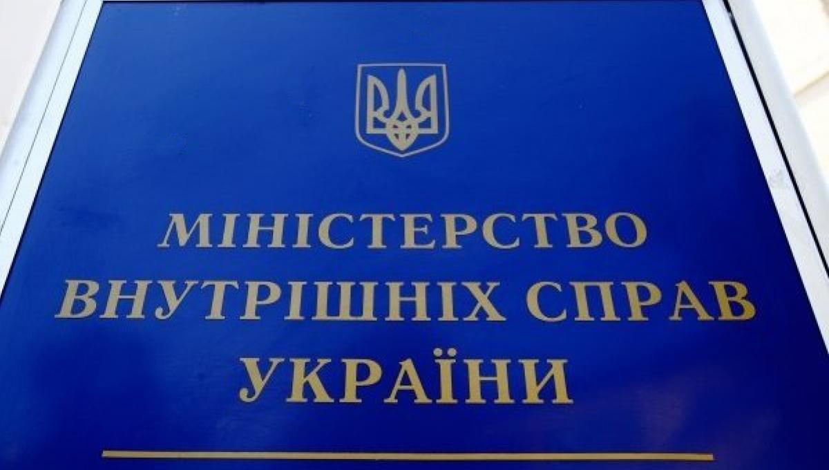 Неизвестные взломали официальный сайт МВД Украины