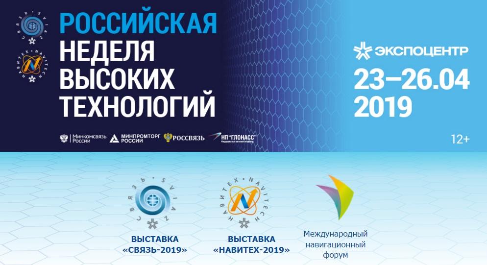 «Российская неделя высоких технологий-2019»: площадка для профессионального диалога компаний ИТ-отрасли