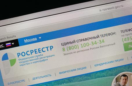 ФАС обязала «Яндекс» запретить рекламу сайтов-двойников Росреестра