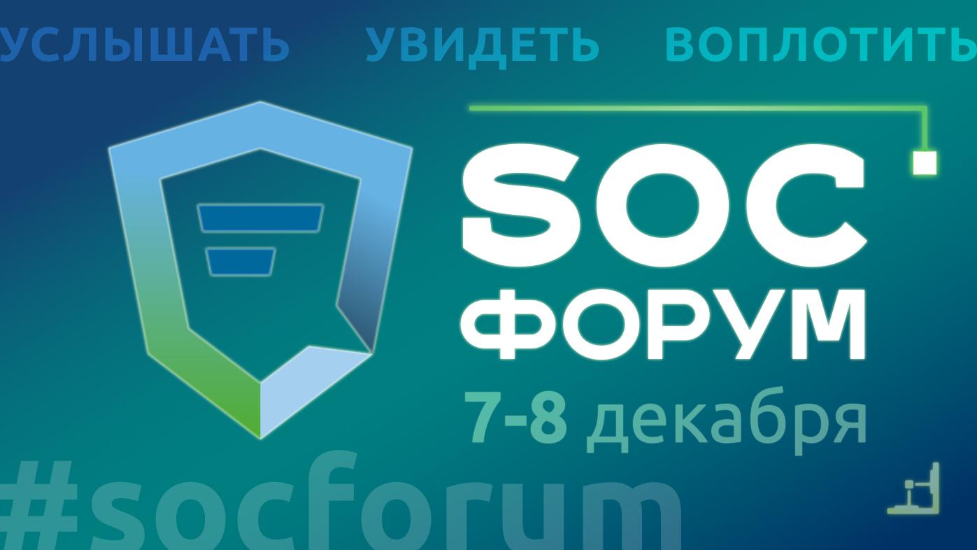 SOC-Форум 2021. Услышать. Увидеть. Воплотить!