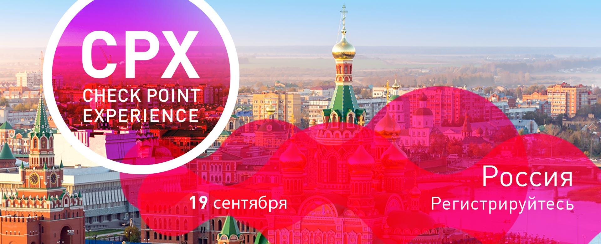 Check Point приглашает на конференцию CPX Россия 2019