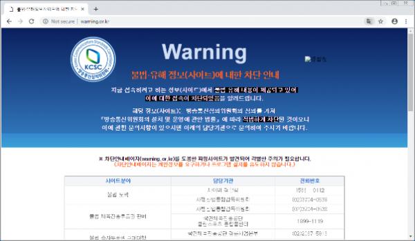 Южная Корея начала блокировку HTTPS-трафика с помощью SNI-фильтрации
