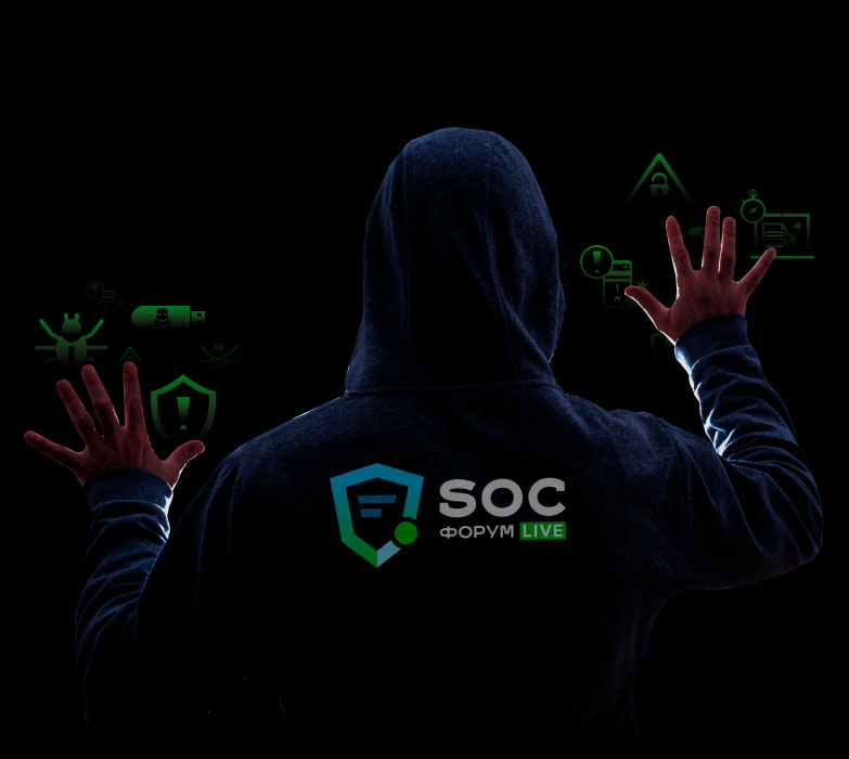 Как появился SOC-Форум Live и в чём его особенности