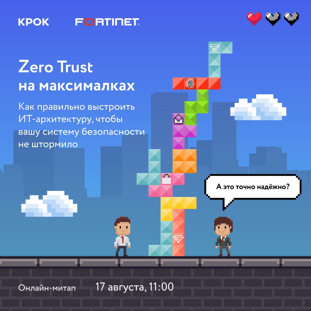 17 августа пройдет онлайн-митап «Zero Trust на максималках: как правильно выстроить ИТ-архитектуру, чтобы вашу систему безопасности не штормило»