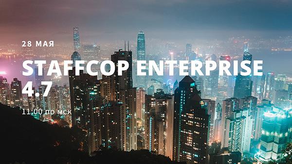 StaffCop Enterprise: обновление 4.7