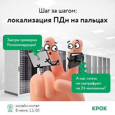 8 июня пройдет онлайн-митап «Шаг за шагом: локализация ПДн на пальцах»