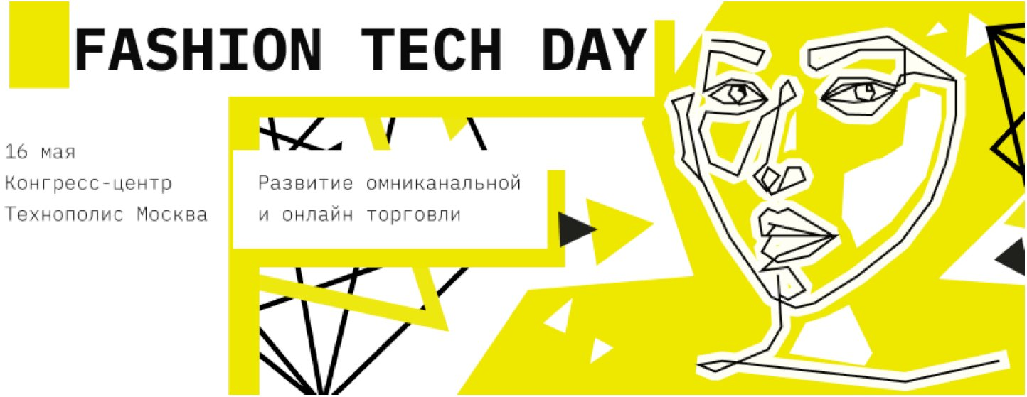 Fashion Tech Day 2019