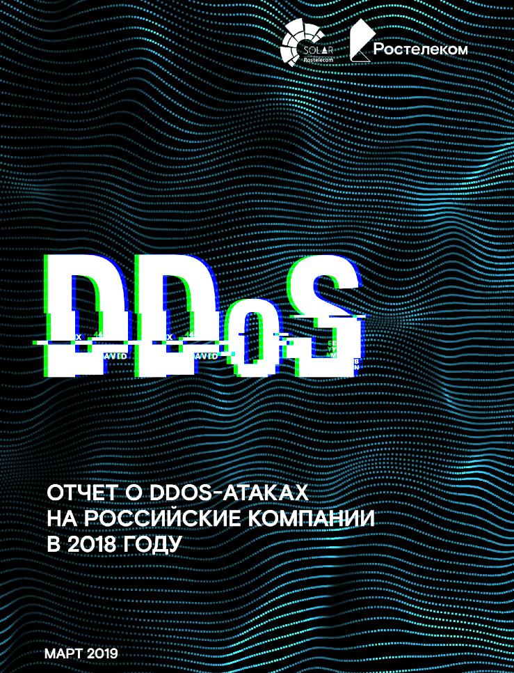 Рост числа и мощности DDoS-атак на российские компании в2018году
