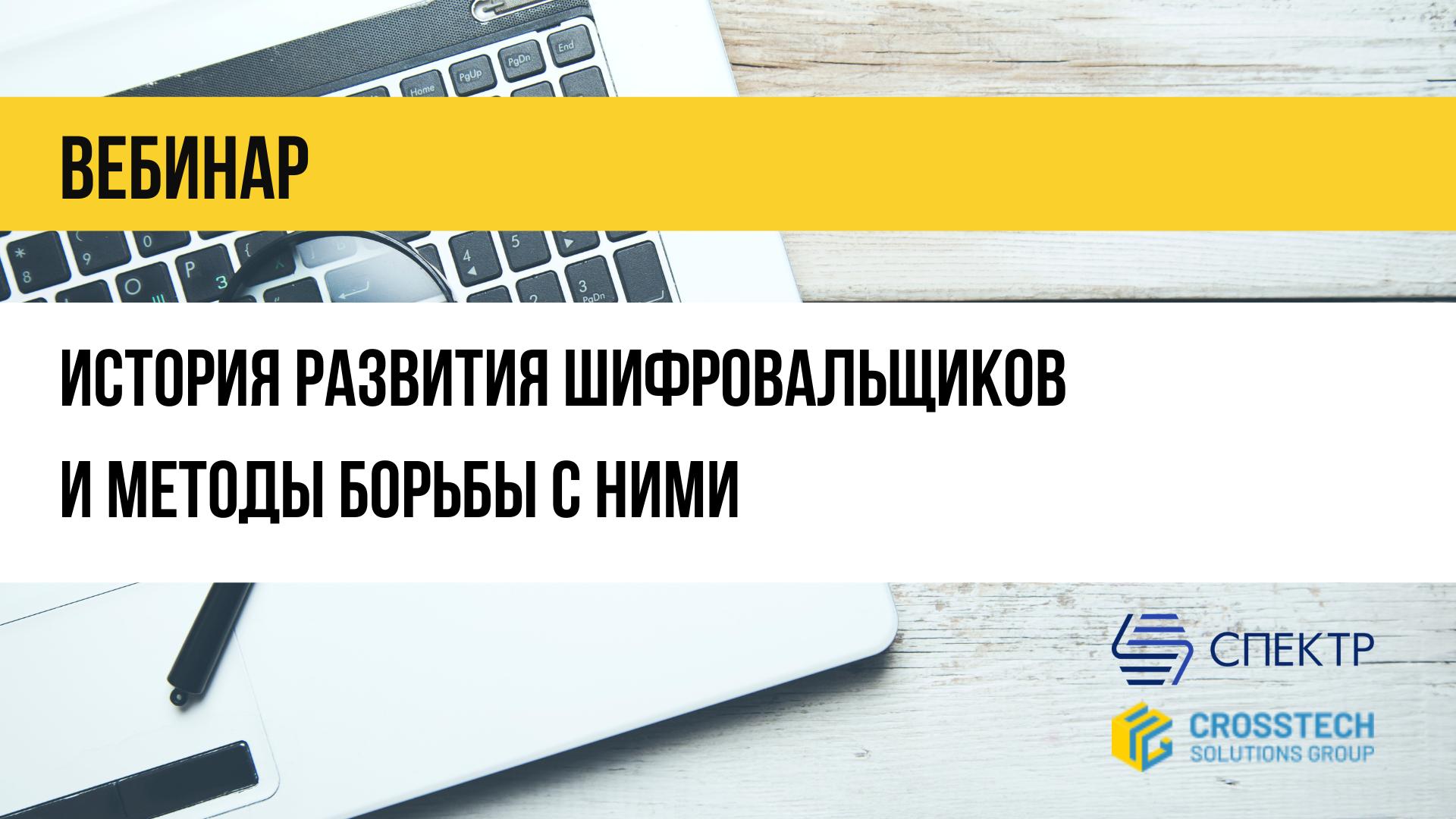 """Online-конференция Код ИБ онлайн на тему """"История развития шифровальщиков и методы борьбы с ними"""""""
