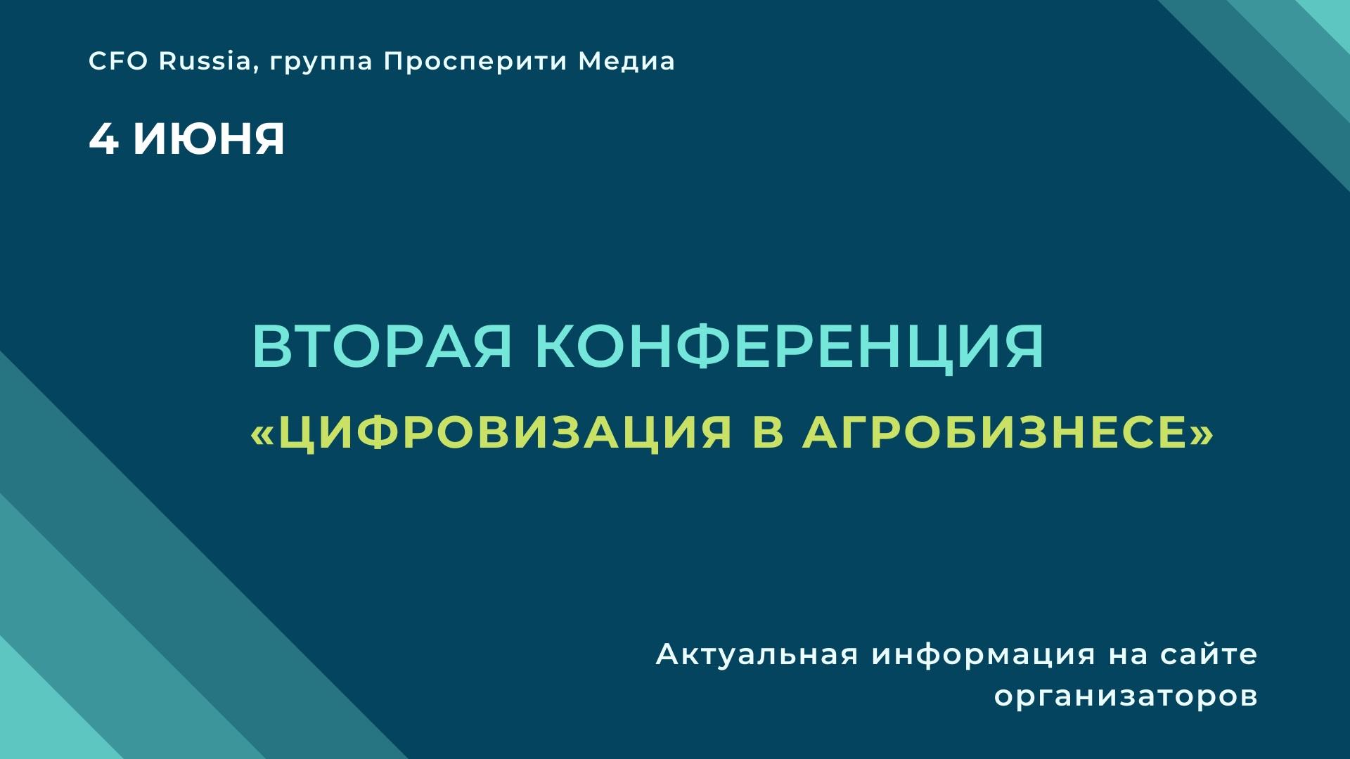 4 июня состоится Вторая конференция «Цифровизация в агробизнесе», организованная группой «Просперити Медиа» и порталом CFO-Russia.ru