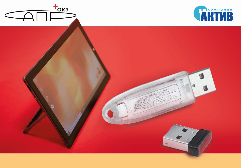 Продукты Рутокен обеспечивают двухфакторную аутентификацию в защищенном планшете «ОКБ САПР»