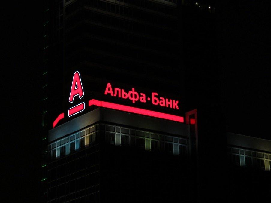Альфа-Банк начал узнавать клиентов по голосу