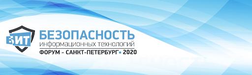 Приглашаем Вас принять участие в IX конференции «Безопасность информационных технологий 2020. Санкт-Петербург»
