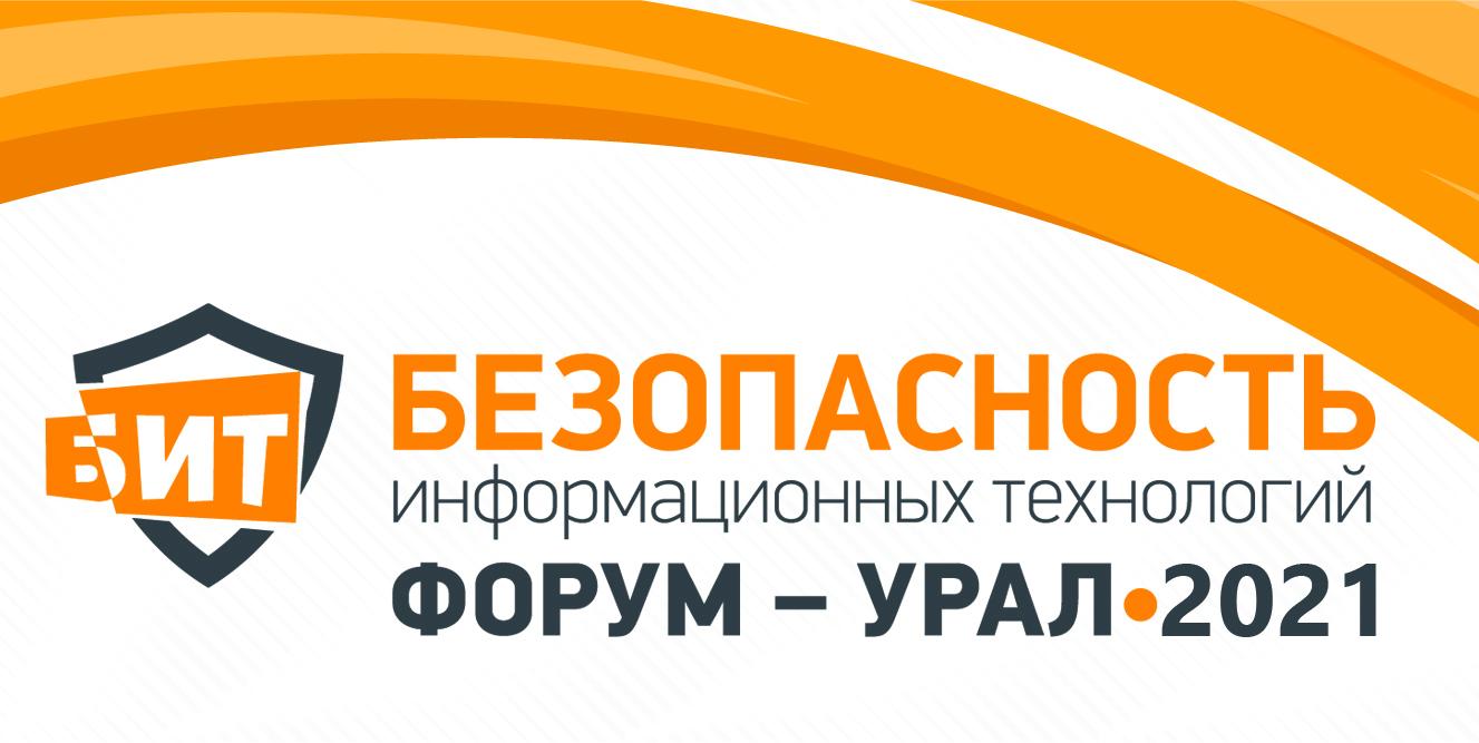 Приглашаем Вас принять участие в Седьмой Уральской конференции «Безопасность информационных технологий – 2021. Урал»