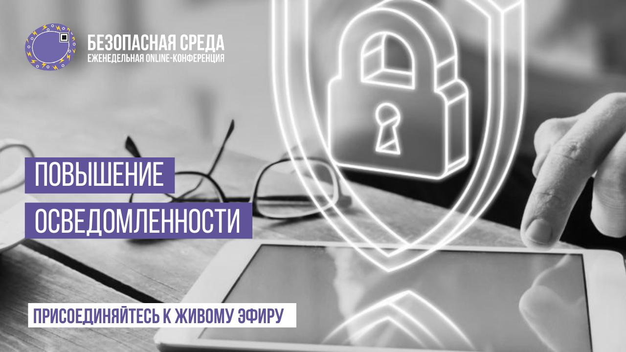 Уже 3 марта в 12:00 мск пройдет онлайн-конференция на тему