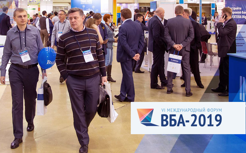 ВБА-2019 VI Международный Форум