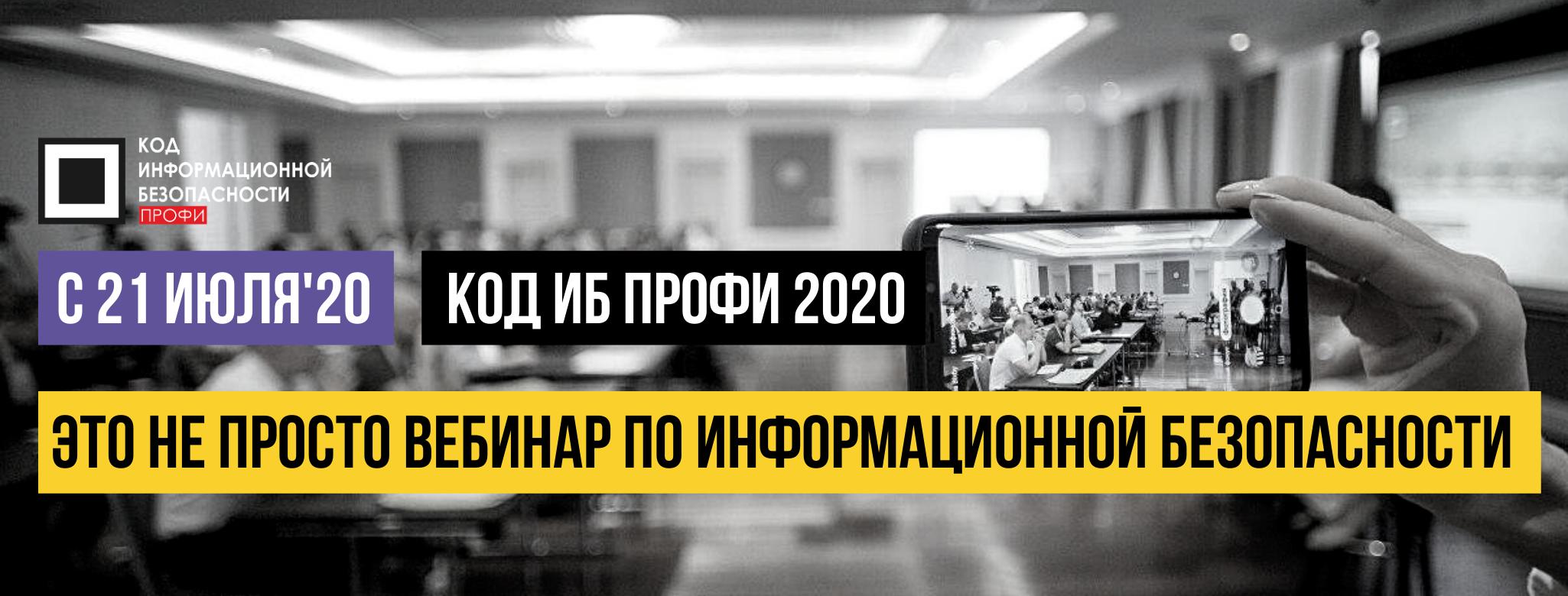 21 июля стартует долгожданный интенсив для ИБ-руководителей КОД ИБ ПРОФИ