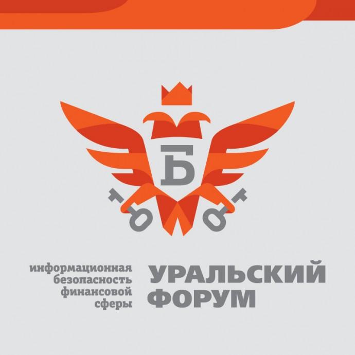 XII Уральский форум «Информационная безопасность финансовой сферы»
