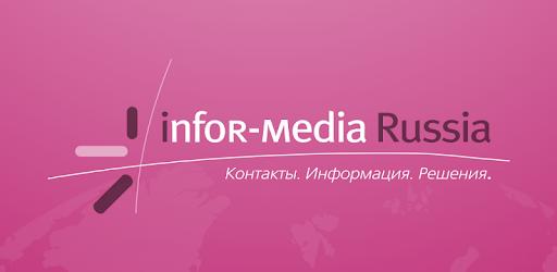 infor-media Russia приглашает к участию в XIV Межотраслевом Форуме «CISO FORUM: новая нормальность»!