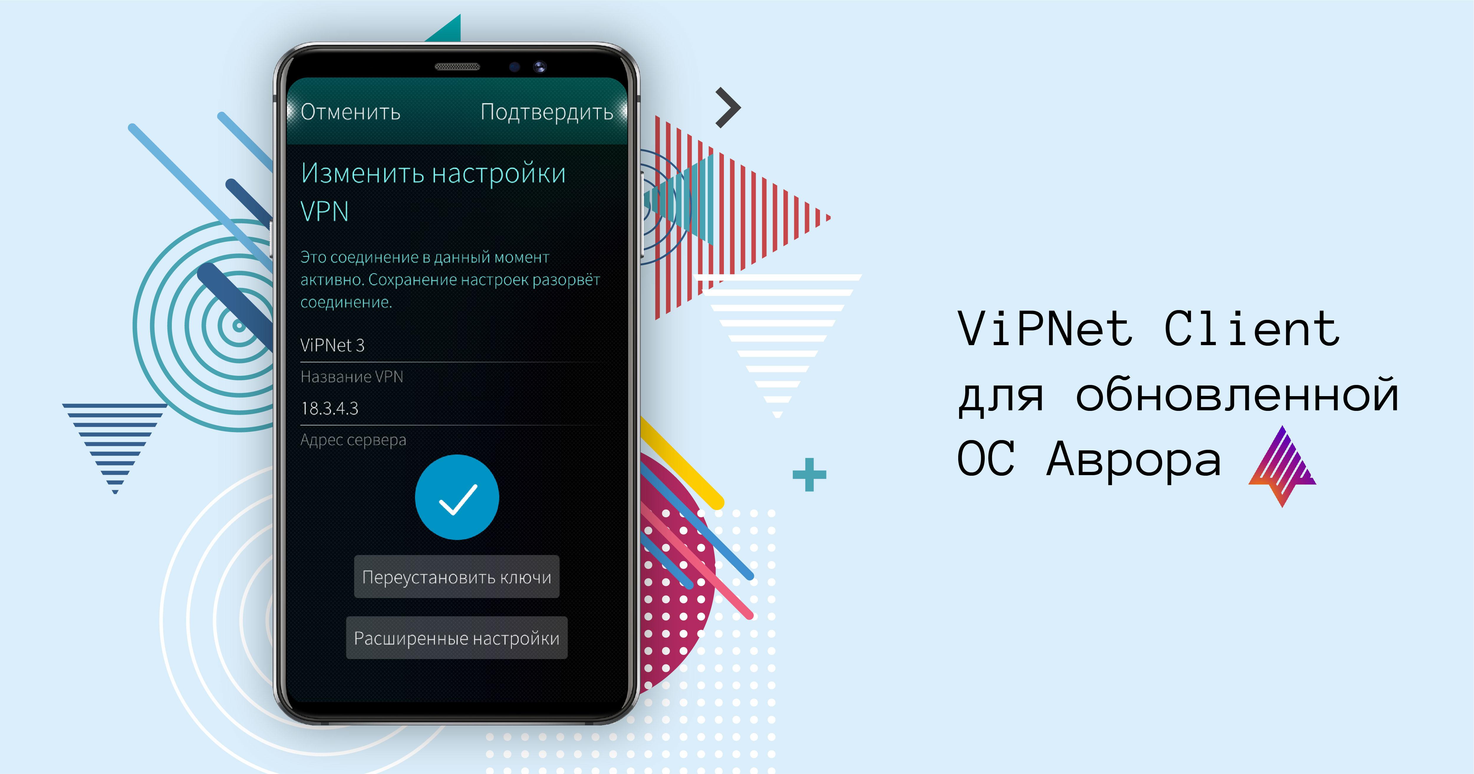 Выпущен релиз программного комплекса ViPNet Client для обновленной ОСАврора