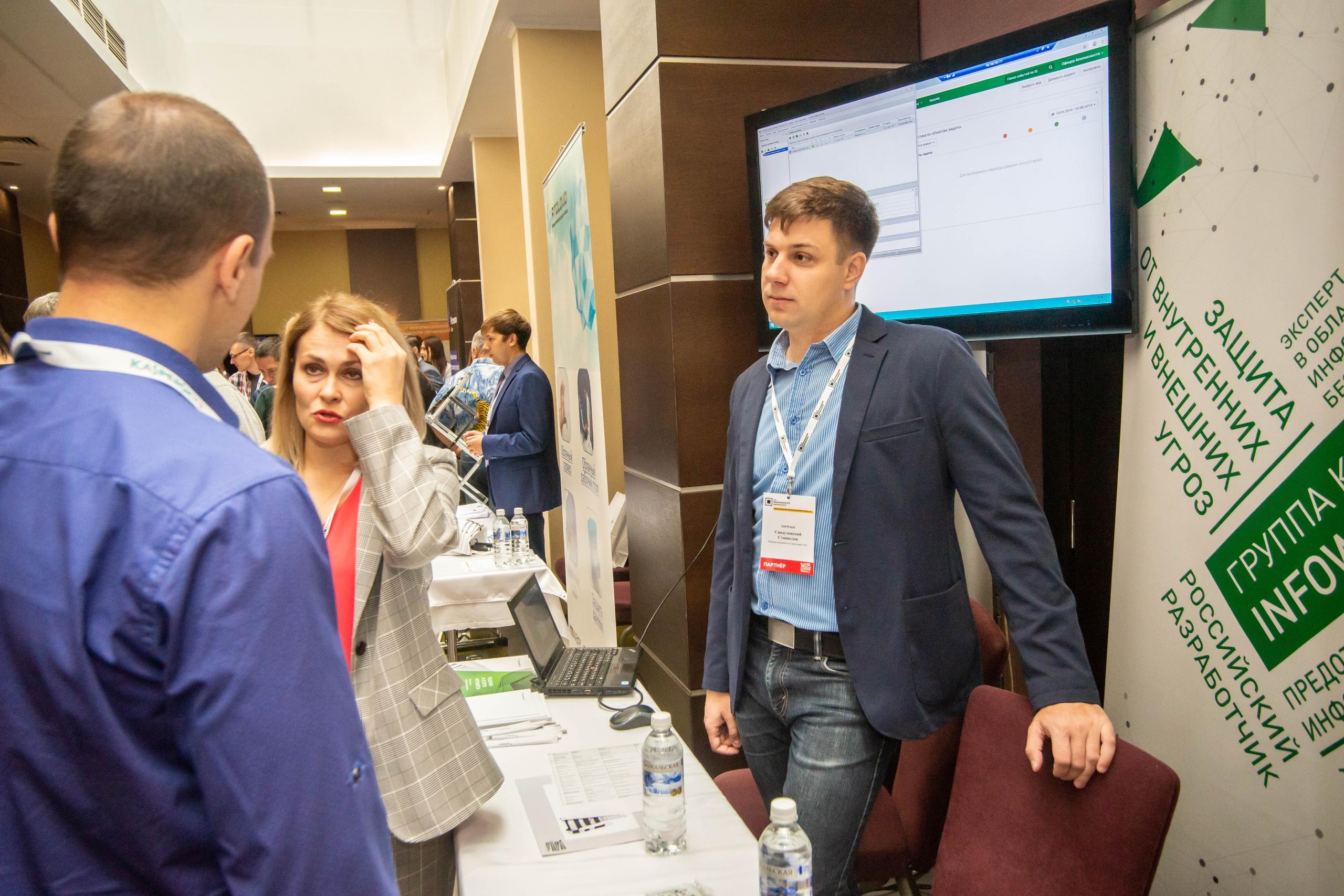 В Иркутске завершилась конференция «Код информационной безопасности»