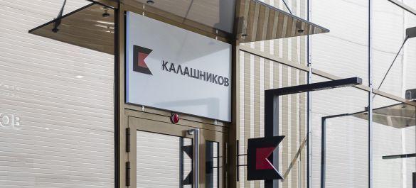 Концерн «Калашников» совместно с «Ростелеком-Солар» автоматизировал управление доступом сотрудников к информационным ресурсам
