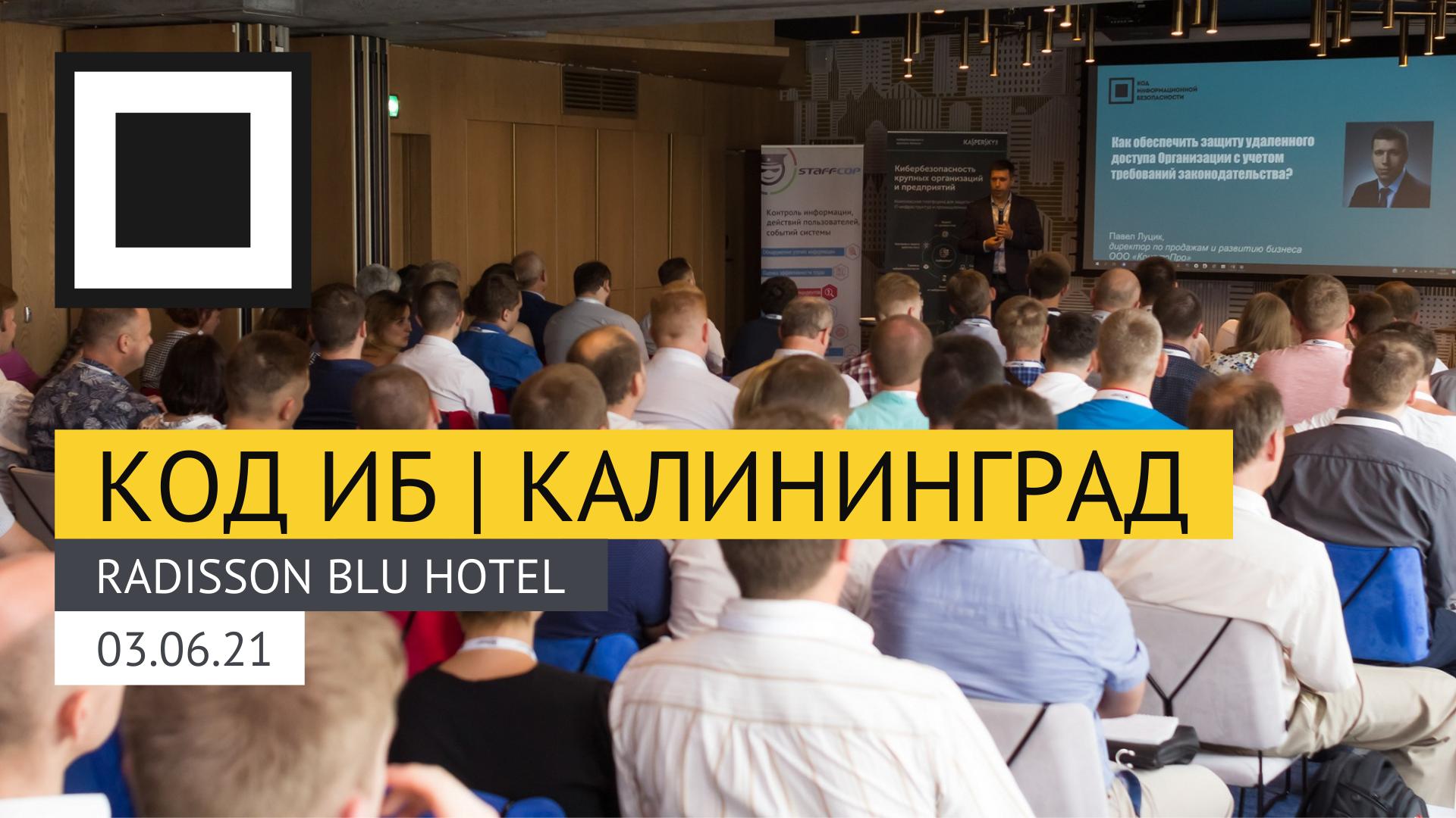 Уже 3 июня в Калининграде приедет конференция по информационной безопасности Код ИБ