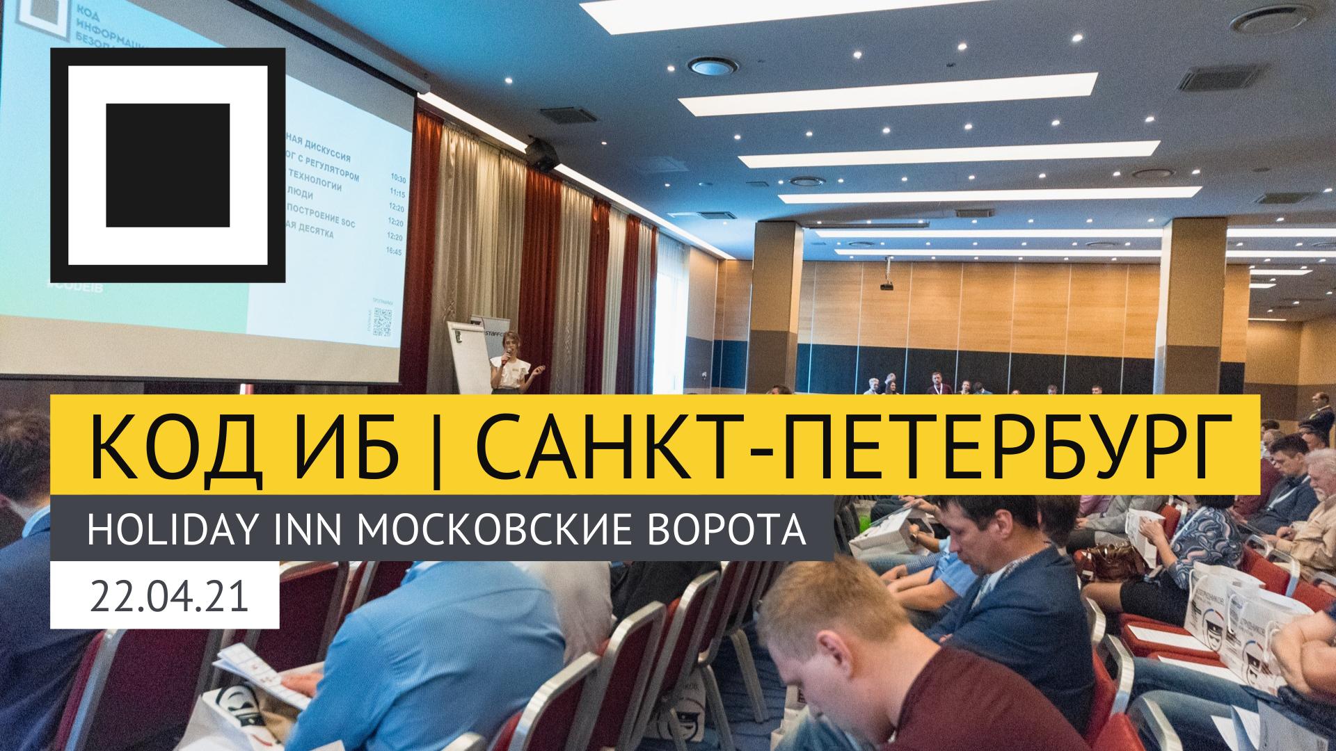 Конференция по информационной безопасности в Северной столице России пройдёт 22 апреля