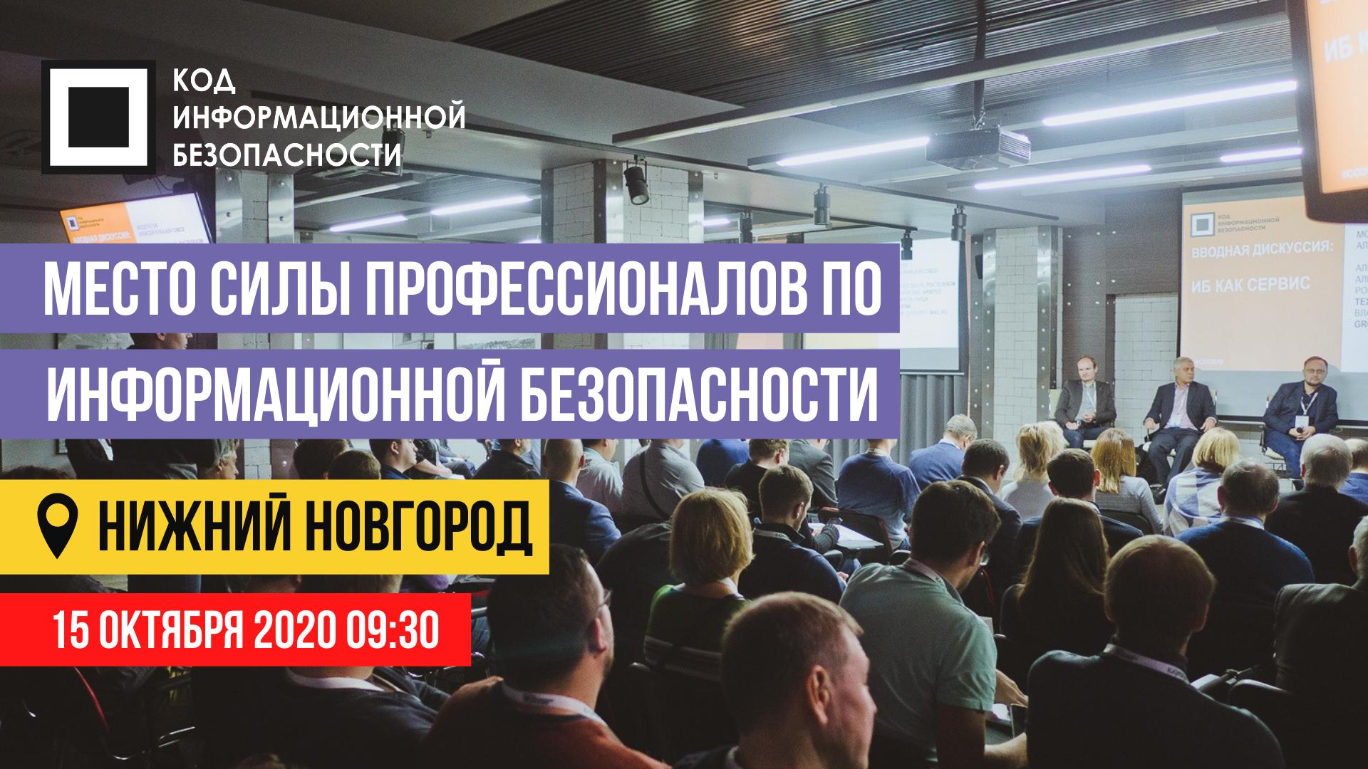 В Нижнем Новгороде состоится живая конференция по информационной безопасности Код ИБ