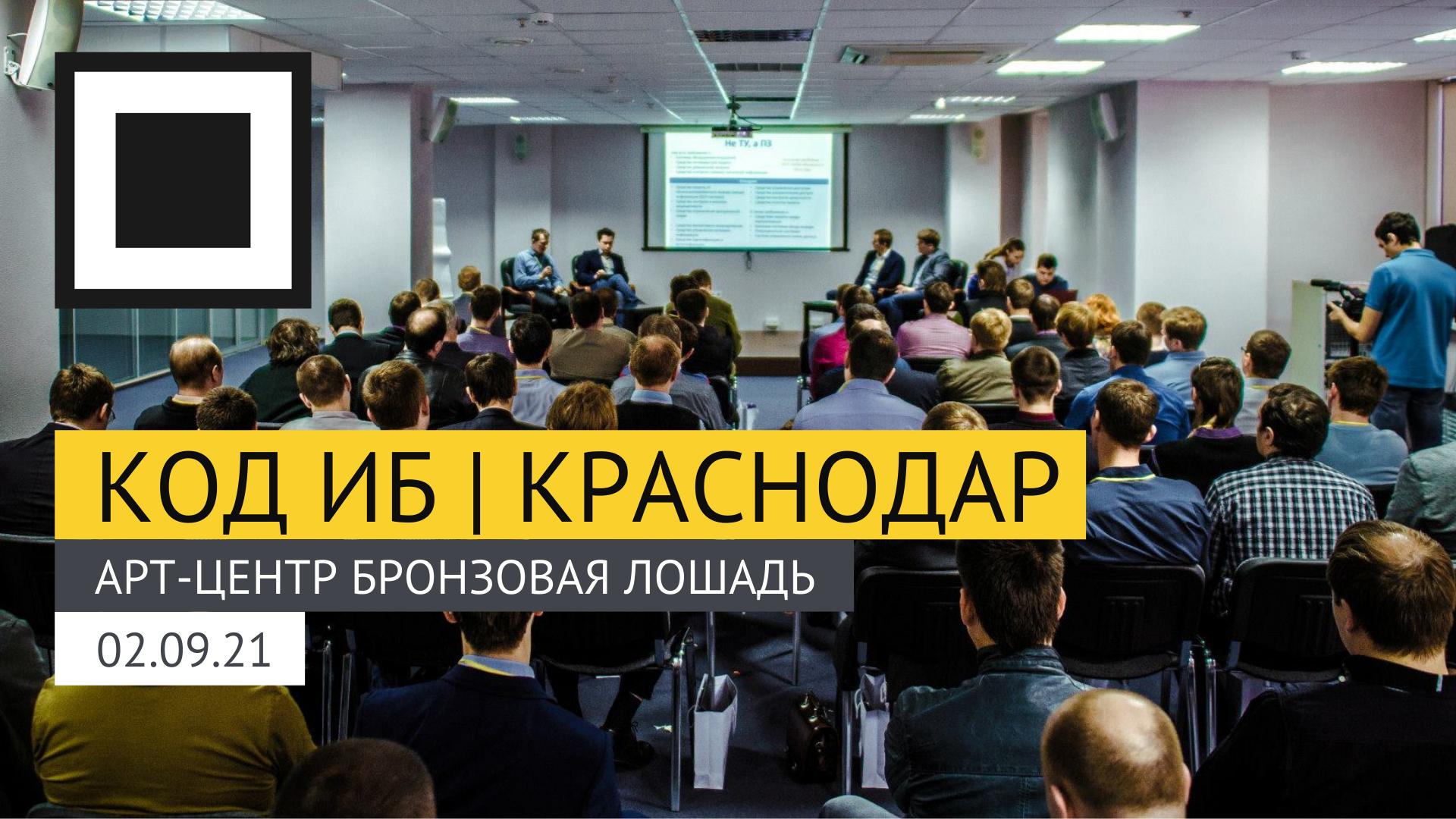 Конференция Код ИБ вновь приедет в Краснодар