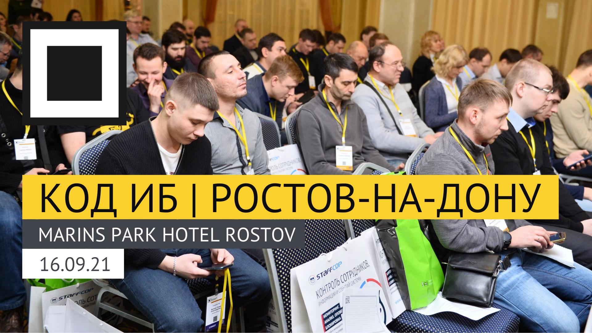 Специалисты по информационной безопасности вновь встретятся на конференции Код ИБ в Ростове-на-Дону