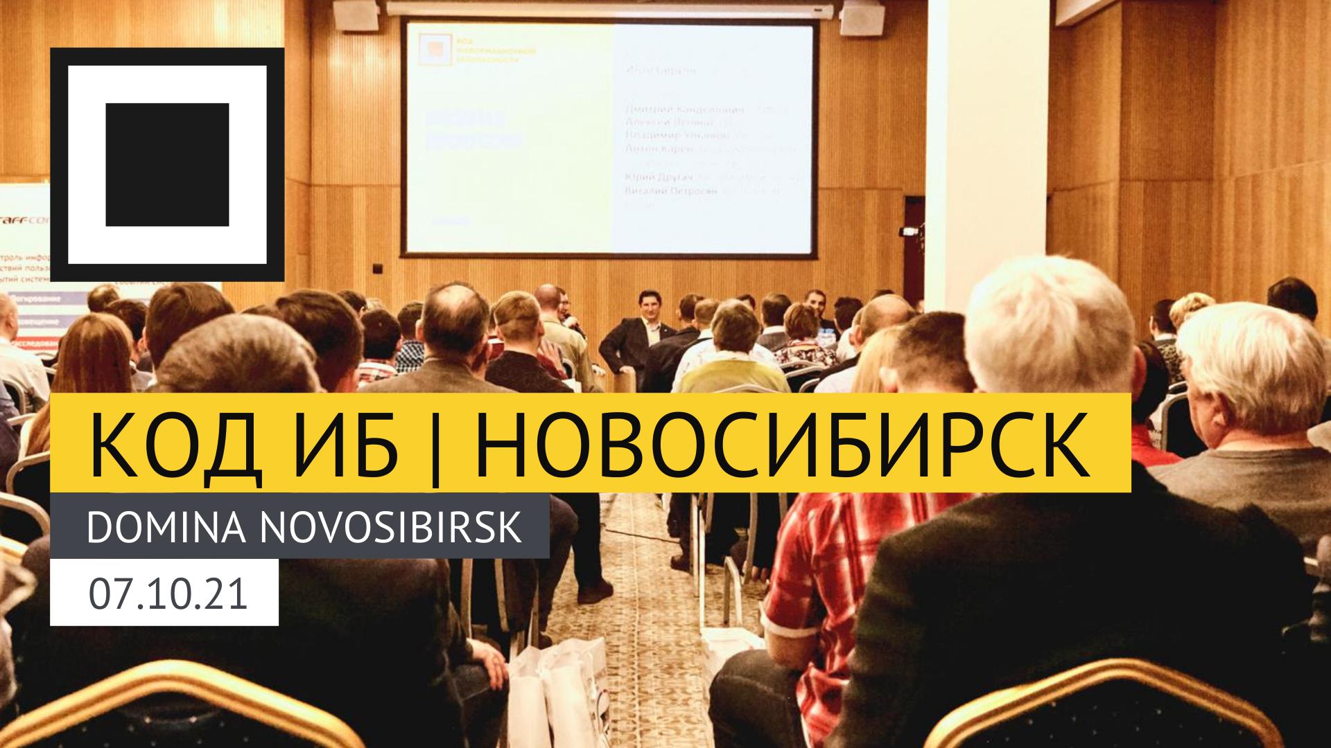 Специалисты по информационной безопасности Сибири вновь встретятся на конференции Код ИБ