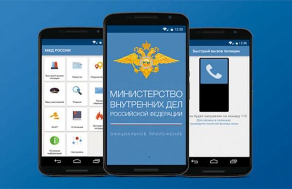 Приложение МВД может получить доступ к контактам пользователей