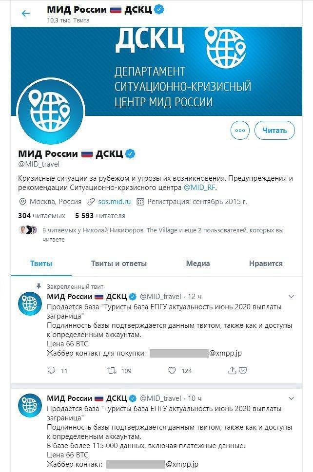 Хакеры взломли Twitter МИД России и продавали через него персональные данные